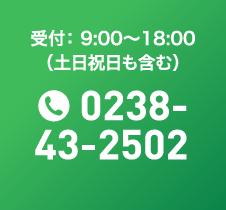 受付:9:00〜18:00(土日祝日も含む)0238-43-2502