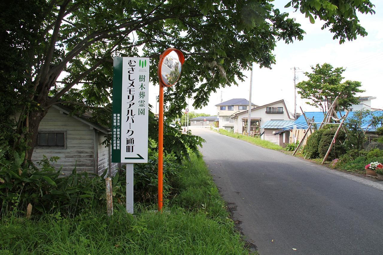 むさしメモリアルパーク通町イメージ4